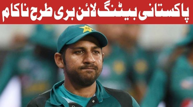 Bad Performance of Pakistan Cricket Team | Googly | 4 January 2019 | Channel Five