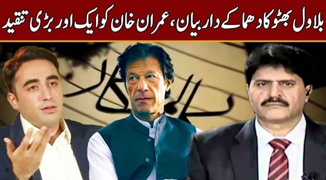 Bilawal Bhutto another big news against Imran Khan | Column Nigar | 18 January 2019 | Channel Five