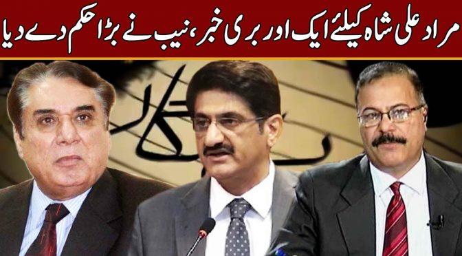 NAB gave big order to Murad Ali Shah | Column Nigar | 03 January 2019 | Channel Five
