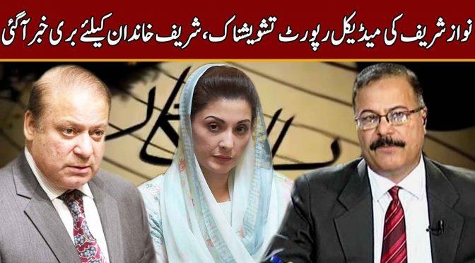 Nawaz Sharif medical report declared unsatisfactory | Column Nigar | 22 January 2019 | Channel Five