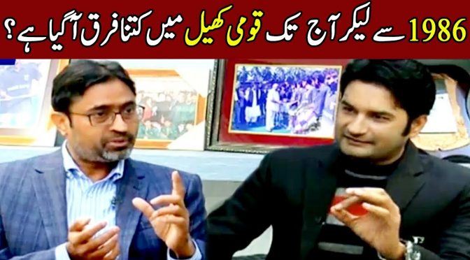 Pakistan hockey needs attacking approach | News @ 7 | 11 January 2019 | Channel Five