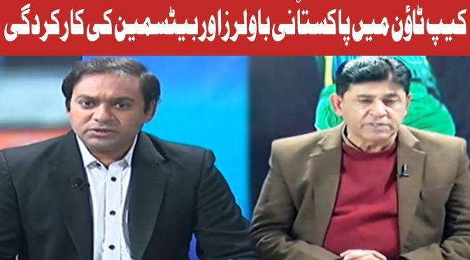 Pakistan vs South Africa | Googly | 7 January 2019 | Channel Five