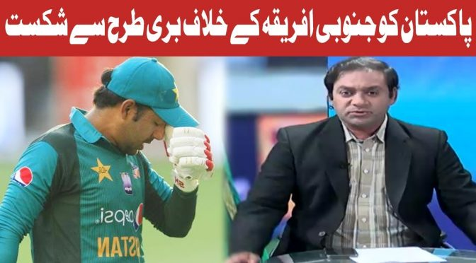 Pakistan vs South Africa | Googly | 8 January 2019 | Channel Five