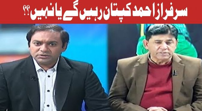 Pakistan vs South Africa | Googly | 9 January 2019 | Channel Five