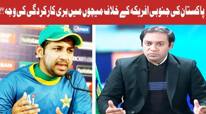 Pakistan vs South Africa | Googly | 11 January 2019 | Channel Five