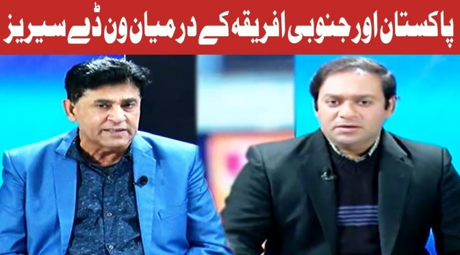 Pakistan vs South Africa | Googly | 15 January 2019 | Channel Five