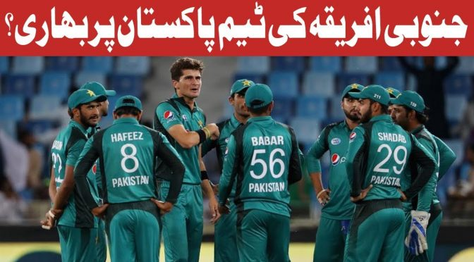 Pakistan vs South Africa | Googly | 18 January 2019 | Channel Five