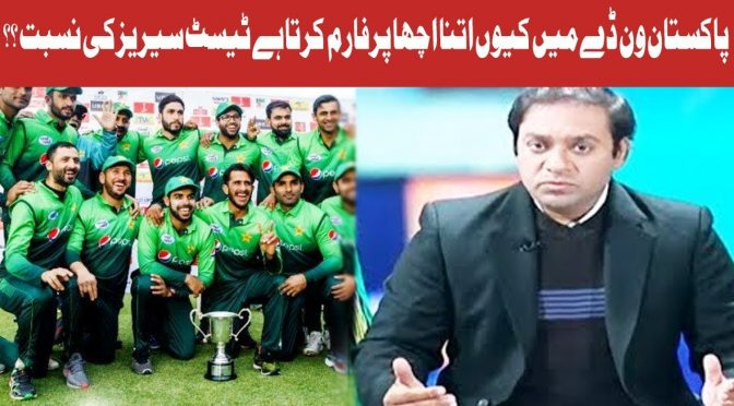 Pakistan vs South Africa one Day Series | Googly | 21 January 2019 | Channel Five