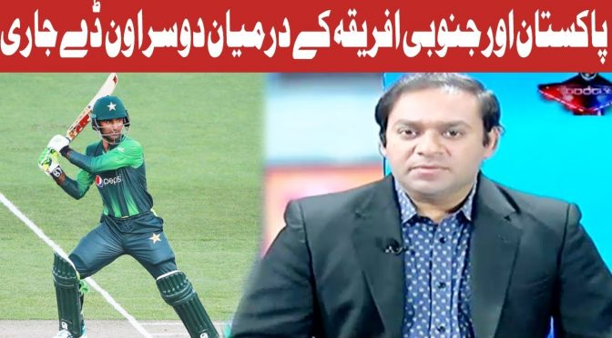 Pakistan vs South Africa one Day Series | Googly | 22 January 2019 | Channel Five