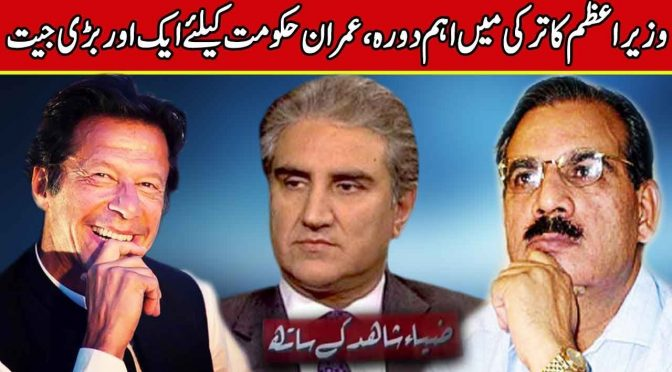 PM Imran Khan official visit in Turkey | Zia Shahid Kay Sath | 03 January 2019 | Channel Five