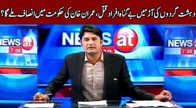 punishment to be given to guilty in Sahiwal Incident | News @ 7 | 21 January 2019 | Channel Five