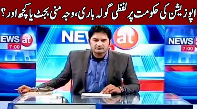 Real reason of war between Government and Opposition? | News @ 7 | 24 January 2019 | Channel Five