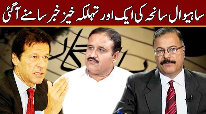 Real story of Sahiwal Incident killing | Column Nigar | 21 January 2019 | Channel Five