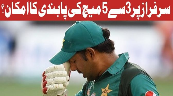 Sarfraz Ahmed's Racist Comments | Googly | 24 January 2019 | Channel Five