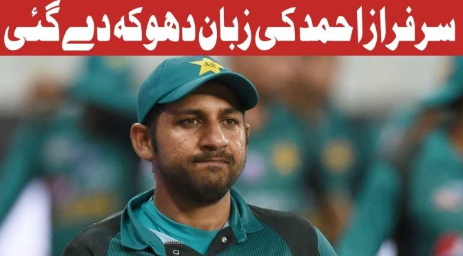Sarfraz Ahmed's Racist Comments | Googly | 23 January 2019 | Channel Five