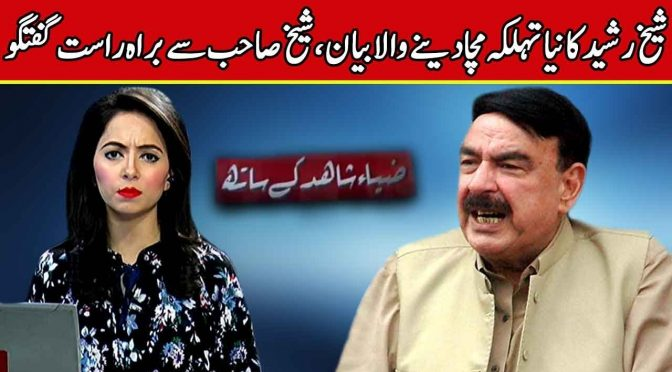 Sheikh Rasheed another big statements today | Zia Shahid Kay Sath | 14 January 2019 | Channel Five