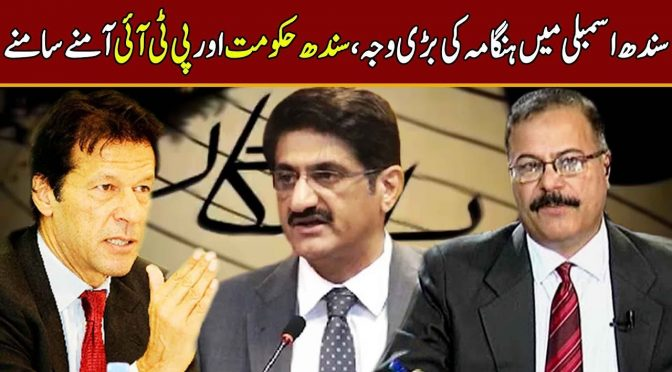 Sindh Government VS PTI Government | Column Nigar | 30 January 2019 | Channel Five