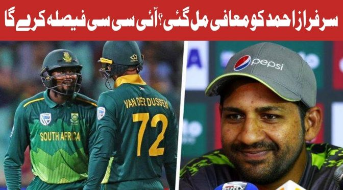 South Africa Forgives Sarfraz Ahmed | Googly | 25 January 2019 | Channel Five