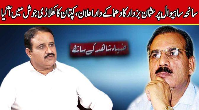 Usman Buzdar announcement on Sahiwal Incident | Zia Shahid Kay Sath | 22 January 2019 | Channel Five