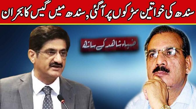 Why Gas Load Shedding increases in Sindh? | Zia Shahid Kay Sath | 09 january 2019 | Channel Five