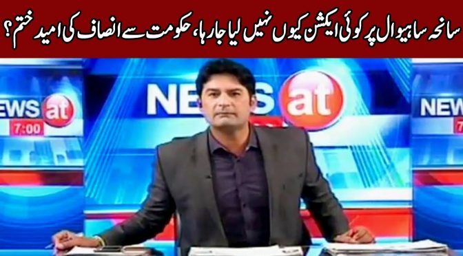 Will PM Imran Khan give justice on Sahiwal Incident? | News @ 7 | 22 January 2019 | Channel Five