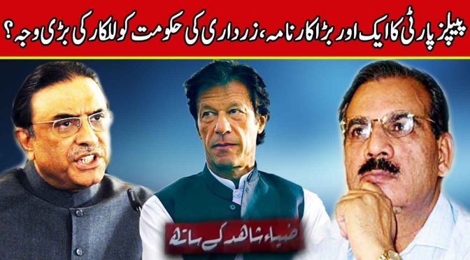 Another big action of PPP against Government  | Zia Shahid Kay Sath | 17 January 2019 | Channel Five