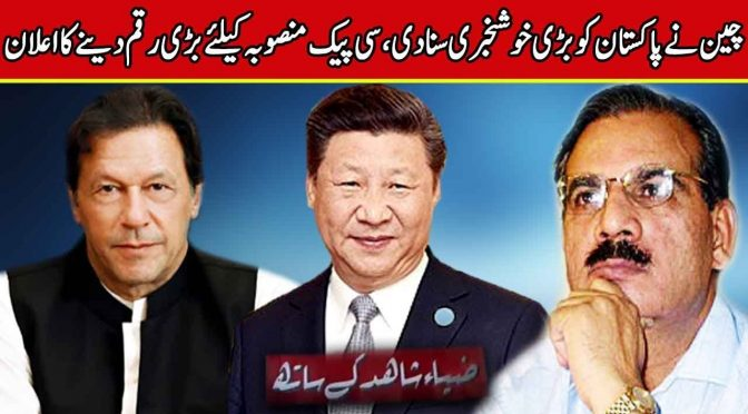 Pakistan got a big Aid deal from China | Zia Shahid Kay Sath | 01 January 2019 | Channel Five