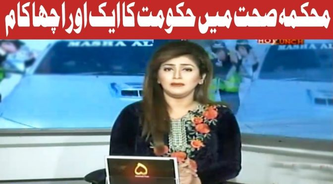 Health Card from Govt | Hot Lunch | 7 February 2019 | Channel Five