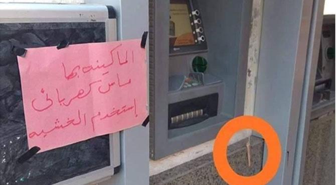 مصر میں لکڑی سے چلنے والی اے ٹی ایم ایجاد ،سوشل میڈیا پر چرچے