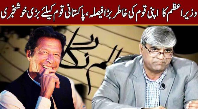 Big good news for Pakistan Nation | Column Nigar | 04 February 2019 | Channel Five