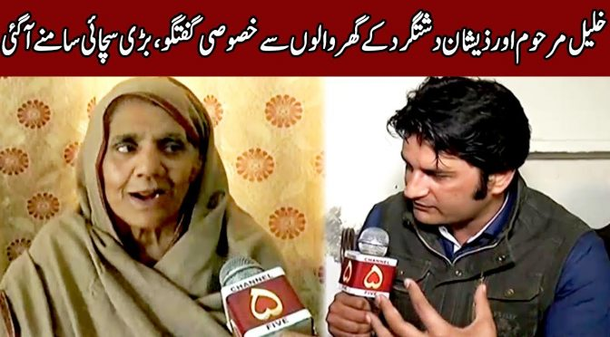 Exclusive talk with Khaleel And Zeshan Driver's relatives | News @ 7 | 04 February 2019 | Channel 5