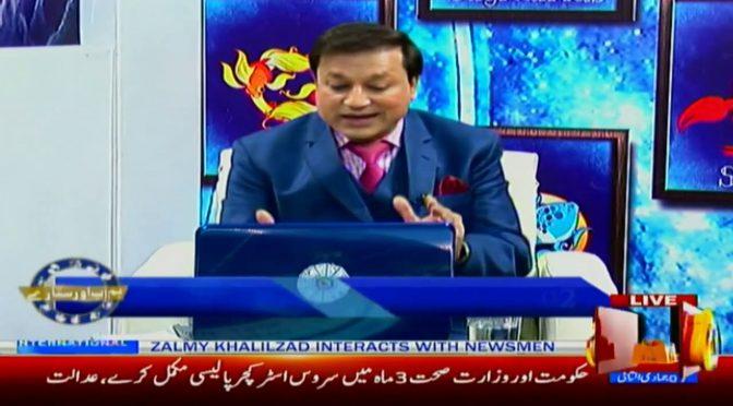 Hum Aap aur Sitaray | 13 February 2019 | Channel Five