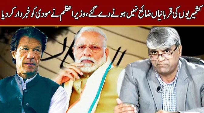 We will not waste Kashmir's Sacrifices | Column Nigar | 05 February 2019 | Channel Five