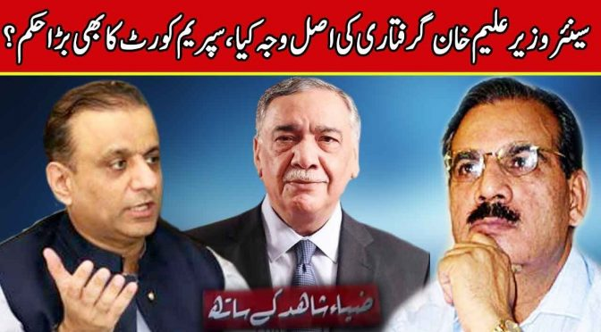 Real reason for the arrest of Alam Khan? | Zia Shahid Kay Sath | 06 February 2019 | Chaneel Five