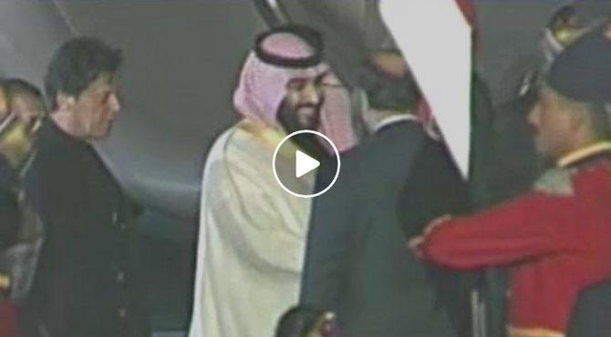 سعودی ولی عہد محمد بن سلمان تاریخی دورے پر پاکستان پہنچ گئے