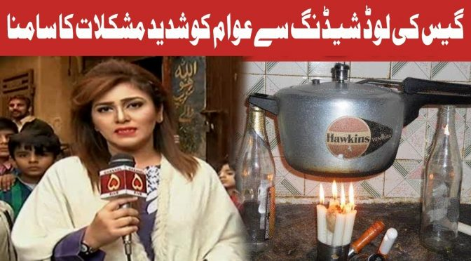 Sui Gas Load Shedding | Hot Lunch | 4 February 2019 | Channel Five