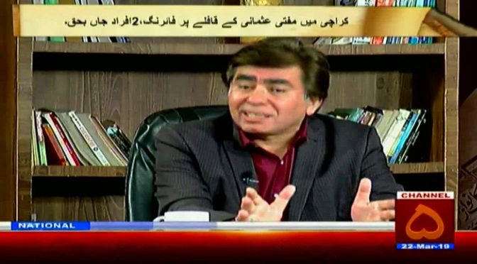 Column Nigar | 22 March 2019 | Channel Five