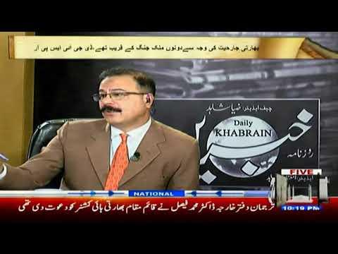 Column Nigar | 6 March 2019 | Channel Five