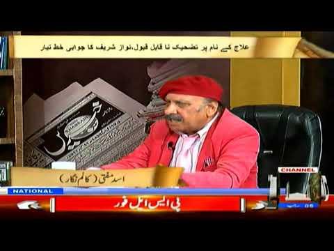 Column Nigar | 13 March 2019 | Channel Five