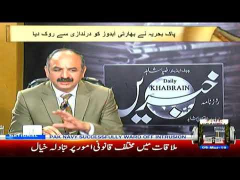 Column Nigar | 5 March 2019 | Channel Five