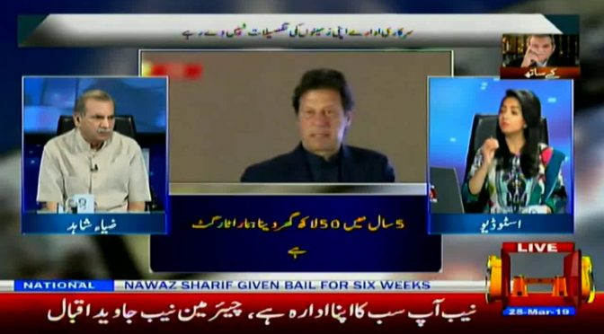 Zia Shahid k sath | 28 March 2019 | Channel Five