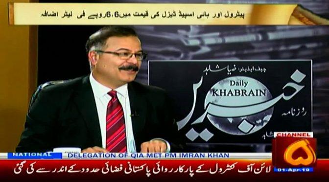 Column Nigar | 1 April 2019 | Channel Five