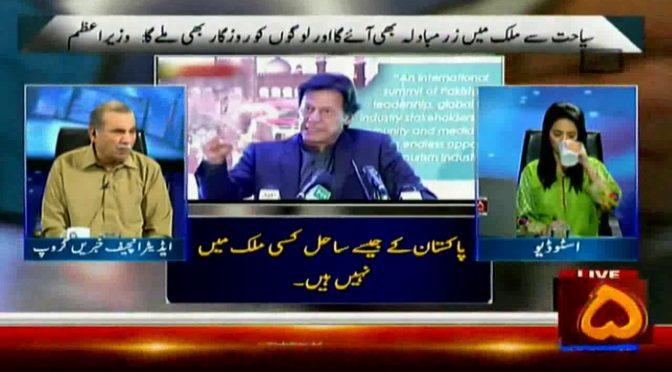 Zia Shahid k sath | 3 April 2019 | Channel Five
