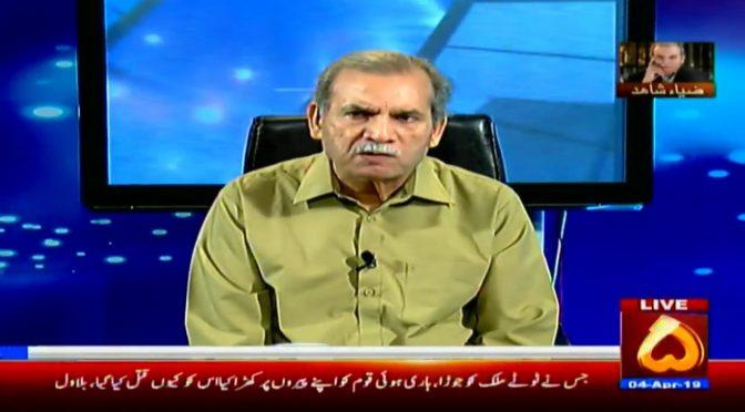 Zia Shahid k sath | 4 April 2019 | Channel Five