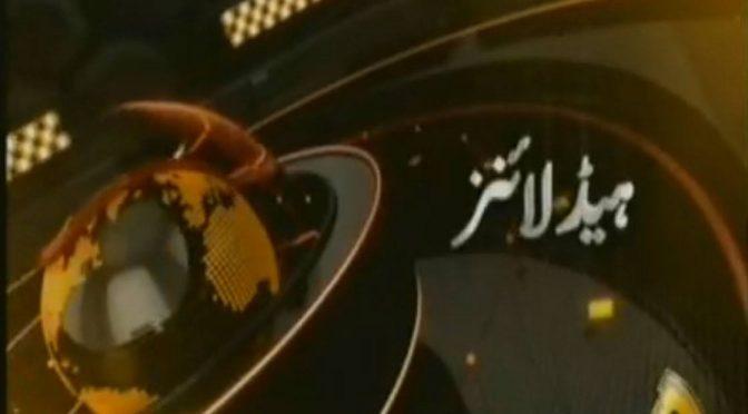 چینل فائیو نیوز ہیڈ لائنز 9pm مورخہ 30.06.2017۔