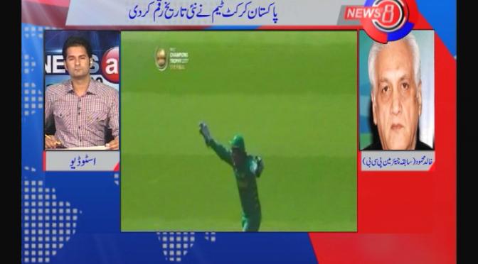 پاکستان کرکٹ ٹیم نے نئی تاریخ رقم کردی