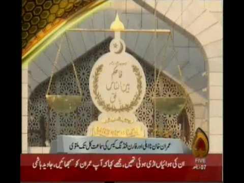 عمران خان کی نااہلی اور فارن فنڈنگ کیس کی سماعت کل تک ملتوی