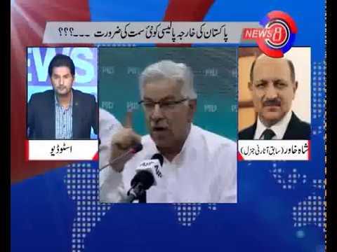 پاکستان کی خارجہ پالیسی کو نئی سمت کی ضرورت۔۔؟؟؟