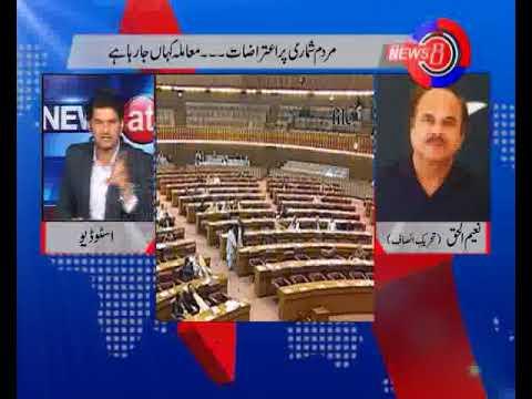 امریکہ کی نئی افغان پالیسی۔۔۔پارلیمنٹ میں بحث
