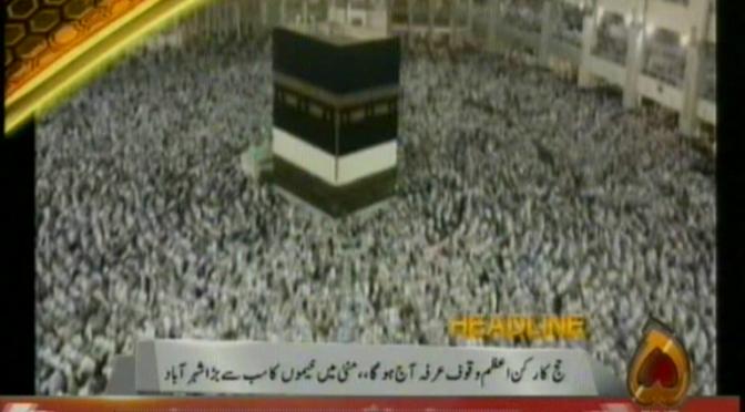 حج کا رکن اعظم وقوف عرفہ آج ہوگا، منیٰ میں خیموں کا سب سے بڑا شہر آباد